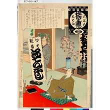 Unknown: 「大江戸しばゐねんぢうぎやうじ 感亭流」 - Tokyo Metro Library