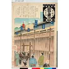 無款: 「大江戸しばゐねんぢうぎやうじ 板囲ひ」 - 東京都立図書館