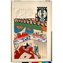 Unknown: 「大江戸しばゐねんぢうぎやうじ 場釣り提灯」 - Tokyo Metro Library