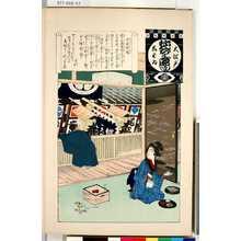 Unknown: 「大江戸しばゐねんぢうぎやうじ 大箱提燈」 - Tokyo Metro Library