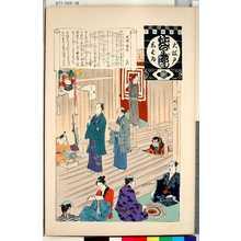 安達吟光: 「大江戸しばゐねんぢうぎやうじ 大津稲荷」 - 東京都立図書館