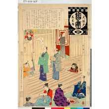 無款: 「大江戸しばゐねんぢうぎやうじ 大津稲荷」 - 東京都立図書館