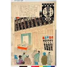 Unknown: 「大江戸しばゐねんぢうぎやうじ 紋看板」 - Tokyo Metro Library