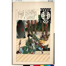 無款: 「大江戸しばゐねんぢうぎやうじ お目見得」 - 東京都立図書館