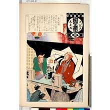 無款: 「大江戸しばゐねんぢうぎやうじ 木戸羽織」 - 東京都立図書館