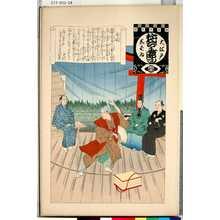 Adachi Ginko: 「大江戸しばゐねんぢうぎやうじ 序開」 - Tokyo Metro Library