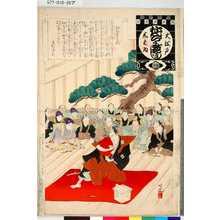 無款: 「大江戸しばゐねんぢうぎやうじ 顔寄せ乃式」 - 東京都立図書館
