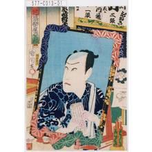 Toyohara Kunichika: 「花盛楽屋姿見」「[河]原崎権十[郎]」 - Tokyo Metro Library