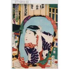 豊原国周: 「花盛楽屋姿見」「坂東三津五郎」 - 東京都立図書館