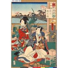 Utagawa Kunisada II: 「婀都満源氏」 「花乃婦宇俗」 - Tokyo Metro Library