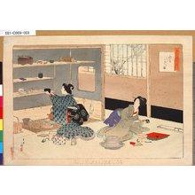 水野年方: 「茶の湯日々草」 「水屋こしらへの図」 - 東京都立図書館
