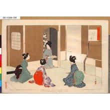 Mizuno Toshikata: 「茶の湯日々草」 「亭主あいさつの図」 - Tokyo Metro Library