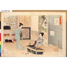 Mizuno Toshikata: 「茶の湯日々草」 「料理献立の図」 - Tokyo Metro Library