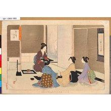 水野年方: 「茶の湯日々草」 「会席の図」 - 東京都立図書館
