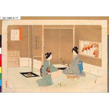 Mizuno Toshikata: 「茶の湯日々草」 「花を活る図」 - Tokyo Metro Library