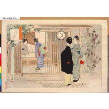 Mizuno Toshikata: 「茶の湯日々草」 「帰るところの図」 - Tokyo Metro Library