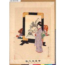 春汀: 「有喜世之華」 - 東京都立図書館