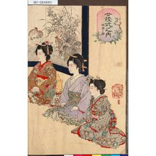 安達吟光: 「女礼式之内」 「抹茶の部」 - 東京都立図書館