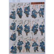 芳藤: 「三国拳独けいこ」 - 東京都立図書館