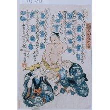 芳藤: 「猫三びきの唄」 - 東京都立図書館