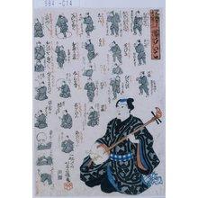 芳藤: 「三国拳をそのまゝに 独けいこ」 - 東京都立図書館