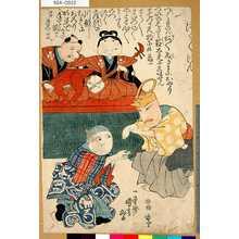 歌川国芳: 「つく/\けん」 - 東京都立図書館