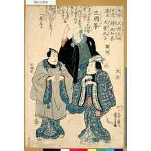 Utagawa Kuniyoshi: 「三国拳」「孔子」「釈迦」「太神楽」 - Tokyo Metro Library