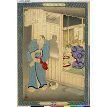 Utagawa Kuniaki: 「教導立志基」 「四十」「友千鳥」 - Tokyo Metro Library