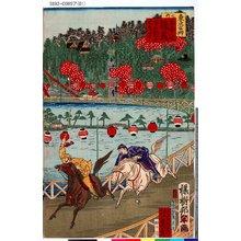Utagawa Kunitoshi: 「東京名所之内」 「不忍ノ池竸馬会社開業之光景」 - Tokyo Metro Library