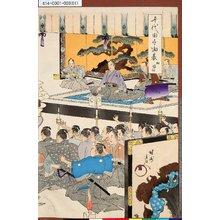 Toyohara Chikanobu: 「千代田之御表」 「御謡初」 - Tokyo Metro Library