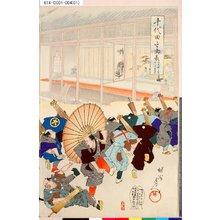 Toyohara Chikanobu: 「千代田之御表」 「御大礼之節町人御能拝見」 - Tokyo Metro Library