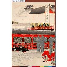 豊原周延: 「千代田之御表」 「芝増上寺初御成ノ図」 - 東京都立図書館