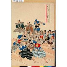 Toyohara Chikanobu: 「千代田之御表」 「武術上覧」 - Tokyo Metro Library