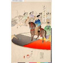 豊原周延: 「千代田之御表」 「犬追物」 - 東京都立図書館