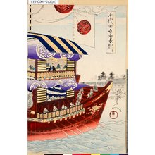 豊原周延: 「千代田之御表」 「大川筋御成」 - 東京都立図書館