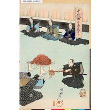 豊原周延: 「千代田之御表」 「御流レ」 - 東京都立図書館