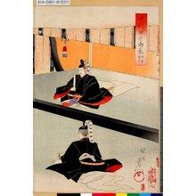 Toyohara Chikanobu: 「千代田之御表」 「将軍宣下」 - Tokyo Metro Library