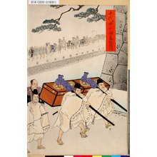 Toyohara Chikanobu: 「千代田之御表」 「将軍宣下為祝賀諸侯大礼行列ノ図」 - Tokyo Metro Library