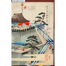 豊原周延: 「千代田之御表」 「小金原牧狩立場之図」 - 東京都立図書館