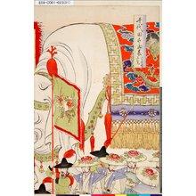 豊原周延: 「千代田之御表」 「山王祭礼上覧」 - 東京都立図書館