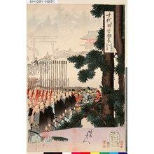 Toyohara Chikanobu: 「千代田之御表」 「日光御社参大祭ノ図」 - Tokyo Metro Library
