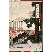 豊原周延: 「千代田之御表」 「日光御社参大祭ノ図」 - 東京都立図書館