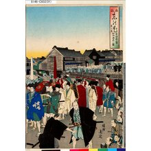 Toyohara Chikanobu: 「温故東の花」 「第六篇」「旧諸侯上野初御仏参之図」 - Tokyo Metro Library