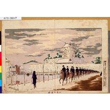 小林清親: 「旧本丸雪晴」 - 東京都立図書館