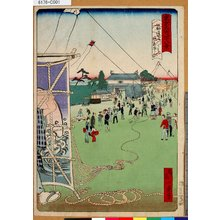 Ikkei: 「東京名所四十八景」 「筋違御門うち凧あそひ」「第三」 - Tokyo Metro Library