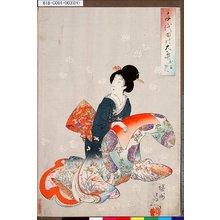Toyohara Chikanobu: 「千代田の大奥」 「お召かへ」 - Tokyo Metro Library