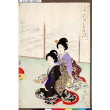 Toyohara Chikanobu: 「千代田の大奥」 「茶の湯廻り花」 - Tokyo Metro Library