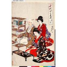 Toyohara Chikanobu: 「千代田之大奥」 「歌合」 - Tokyo Metro Library