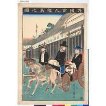歌川芳員: 「外国官人往来之図」 - 東京都立図書館