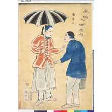 Utagawa Kuniaki: 「万国人物迺内」 「南京人」 - Tokyo Metro Library
